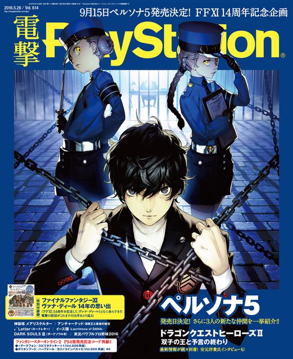 電撃PlayStation Vol.614 【プロダクトコード付き】拡大写真