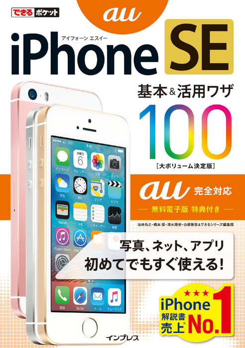 できるポケット  iPhone  SE  基本&活用ワザ  100  au完全対応拡大写真