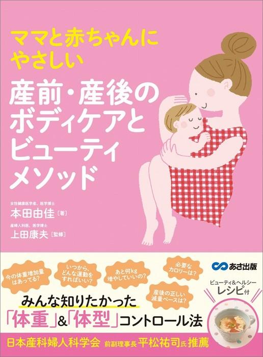 ママと赤ちゃんにやさしい 産前・産後のボディケアとビューティーメソッド拡大写真