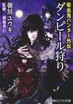 吸血鬼ハンター外伝 ダンピール狩り-電子書籍