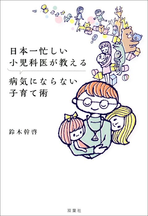 日本一忙しい小児科医が教える 病気にならない子育て術拡大写真