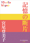 P+D BOOKS 記憶の断片-電子書籍