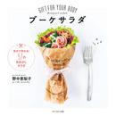 ブーケサラダ GIFT FOR YOUR BODY-電子書籍