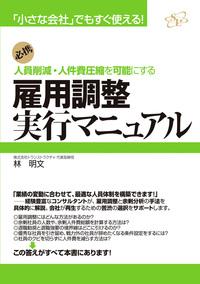 雇用調整実行マニュアル-電子書籍