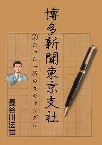 博多新聞東京支社1