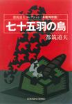 七十五羽の烏~都筑道夫コレクション〈本格推理篇〉~-電子書籍