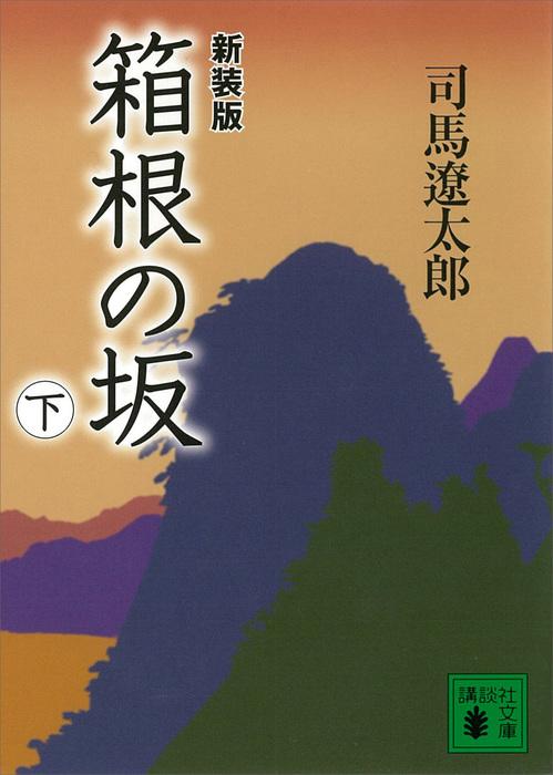 新装版 箱根の坂(下)拡大写真