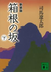新装版 箱根の坂(下)-電子書籍