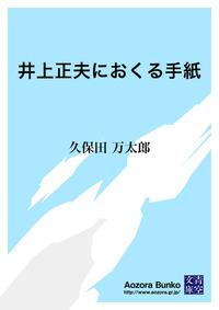 井上正夫におくる手紙-電子書籍