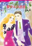 愛ゆえの迷宮-電子書籍