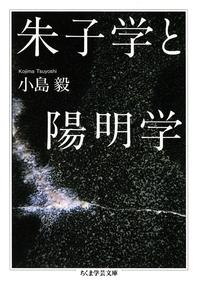 朱子学と陽明学-電子書籍