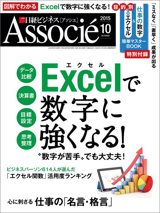 日経ビジネスアソシエ 2015年 10月号 [雑誌]拡大写真