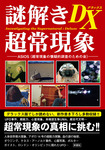 謎解き 超常現象DX-電子書籍