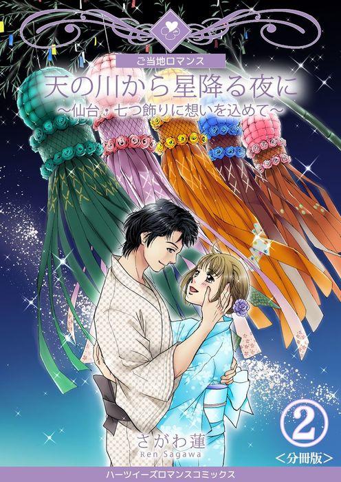 天の川から星降る夜に~仙台・七つ飾りに想いを込めて~【分冊版】 2巻拡大写真