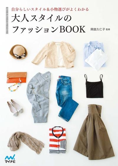 大人スタイルのファッションBOOK 自分らしいスタイル&小物選びがよくわかる-電子書籍