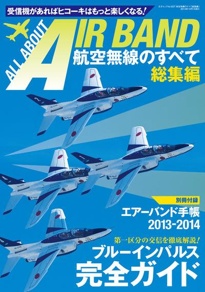 航空無線のすべて総集編-電子書籍