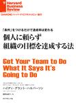 個人に頼らず組織の目標を達成する法-電子書籍