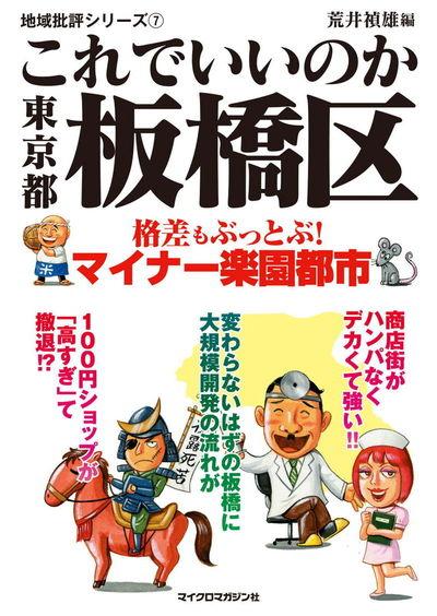 これでいいのか東京都板橋区-電子書籍