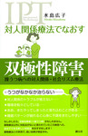 対人関係療法でなおす 双極性障害 躁うつ病への対人関係・社会リズム療法-電子書籍