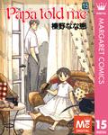 Papa told me 15-電子書籍