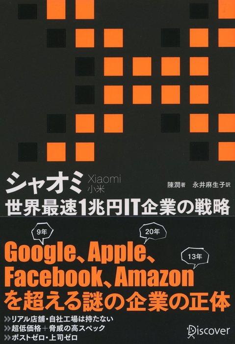 シャオミ(Xiaomi) 世界最速1兆円IT企業の戦略-電子書籍-拡大画像