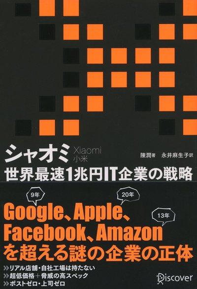 シャオミ(Xiaomi) 世界最速1兆円IT企業の戦略-電子書籍