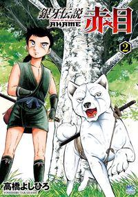 銀牙伝説赤目 2-電子書籍