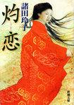 灼恋-電子書籍