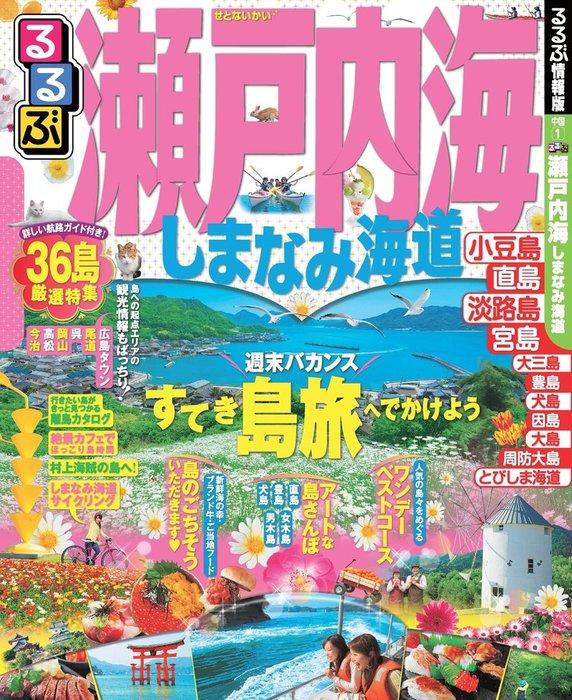 るるぶ瀬戸内海 しまなみ海道(2016年版)拡大写真