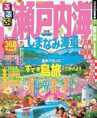 るるぶ瀬戸内海 しまなみ海道(2016年版)-電子書籍