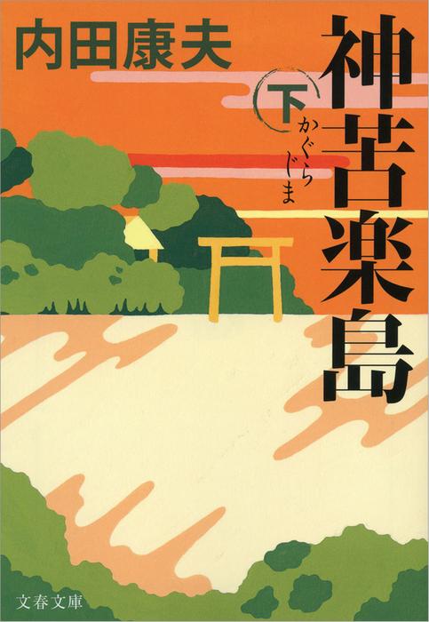 神苦楽島(かぐらじま)下-電子書籍-拡大画像