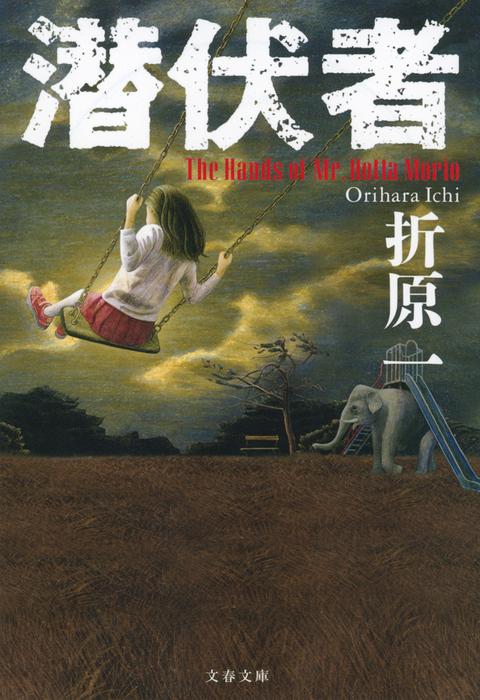 潜伏者-電子書籍-拡大画像