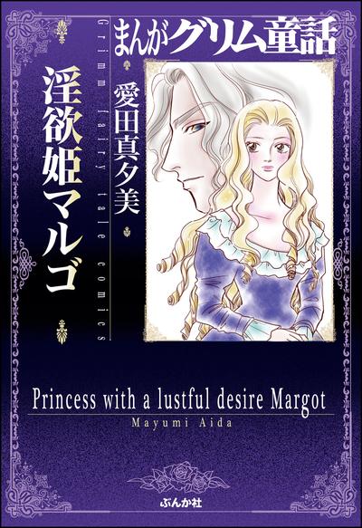 まんがグリム童話 淫欲姫マルゴ-電子書籍