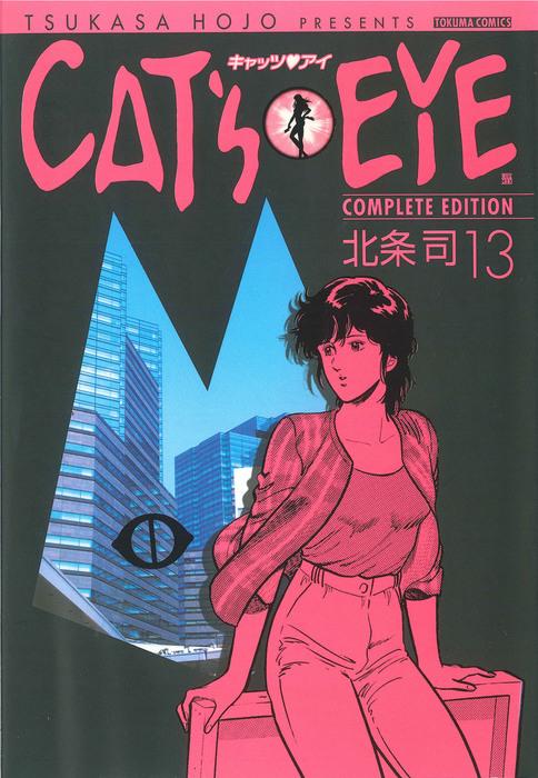 CAT'S EYE 13巻拡大写真