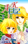 A・K日記(2)-電子書籍