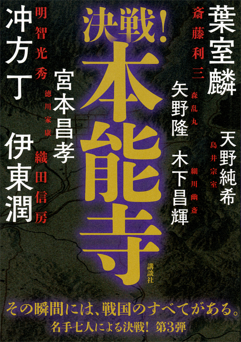 決戦!本能寺-電子書籍-拡大画像