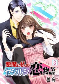 悪魔と私のヤジルシ恋物語 3巻