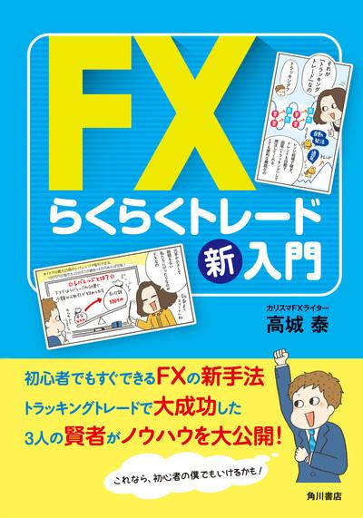 FXらくらくトレード新入門-電子書籍