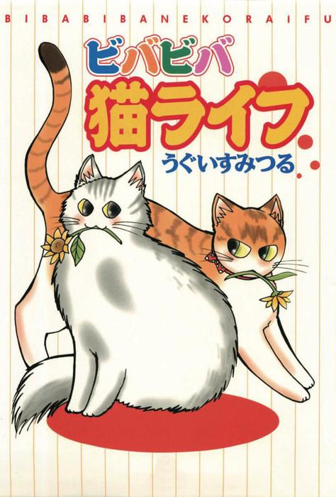 ビバビバ猫ライフ拡大写真
