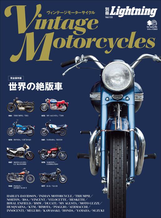 別冊Lightning Vol.133 ヴィンテージ モーターサイクル拡大写真