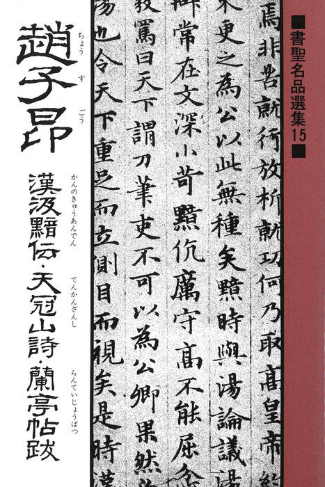 書聖名品選集(15)趙子昂 : 漢汲黯伝・天冠山詩・蘭亭帖跋拡大写真