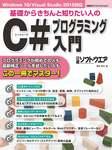 基礎からきちんと知りたい人のC#プログラミング入門(日経BP Next ICT選書)-電子書籍