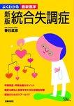 新版 統合失調症(よくわかる最新医学)-電子書籍