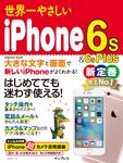 世界一やさしいiPhone 6s&6s Plus-電子書籍