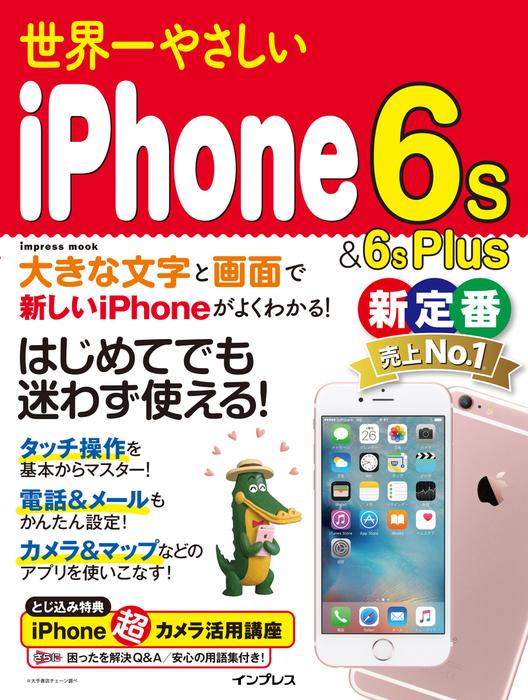 世界一やさしいiPhone 6s&6s Plus拡大写真