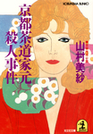 京都茶道家元殺人事件-電子書籍