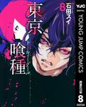 東京喰種トーキョーグール リマスター版 8-電子書籍