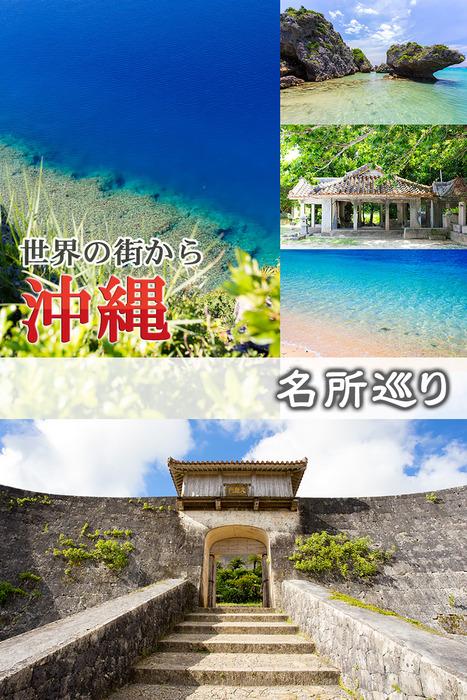 世界の街から 沖縄 名所巡り拡大写真
