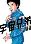 宇宙兄弟 オールカラー版(4)-電子書籍
