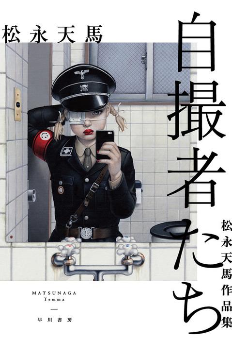 自撮者たち 松永天馬作品集拡大写真